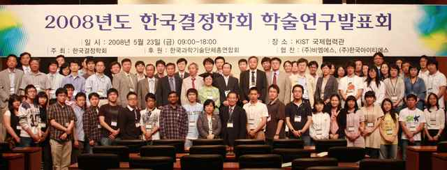 [2008: Korean Crystallographic Association Meeting: Group photo]