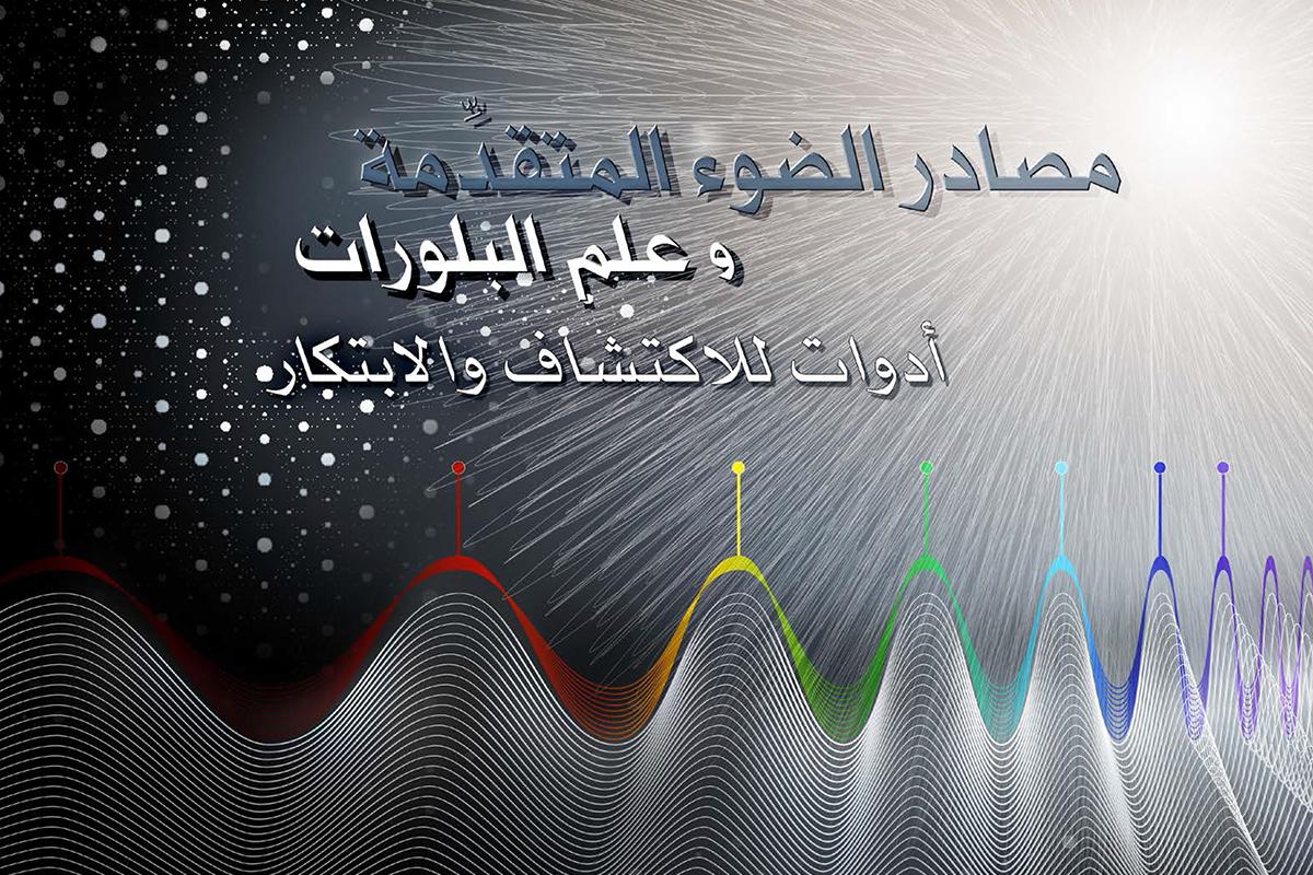 [LAAAMP Arabic brochure]